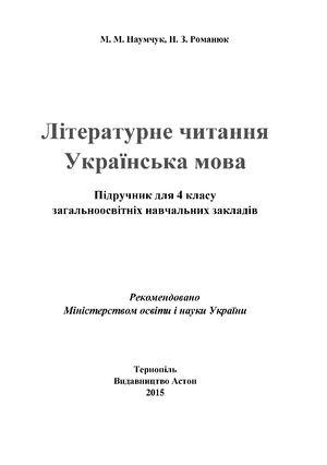 Calaméo - 4 клас. Літературне читання Naumchuk 2015 124e518373fd4