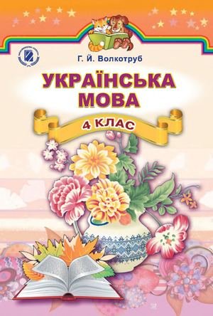 Calaméo - 4 клас. Українська мова Volkotrub 2015 c5facb8a5c287