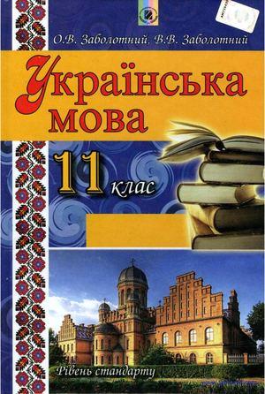 Calaméo - 11 клас. Українська мова рівень стандарту (Заболотний) - 2012 64250577e89d2