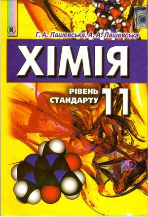 Calaméo - 11 клас. Хімія (Лашевська) - 2011 50274bc361381