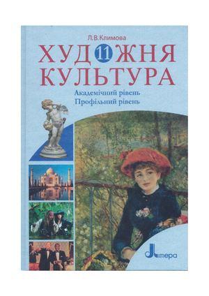 Calaméo - 11 клас. Художня культура (Климова) - 2011 8ecc72431f032