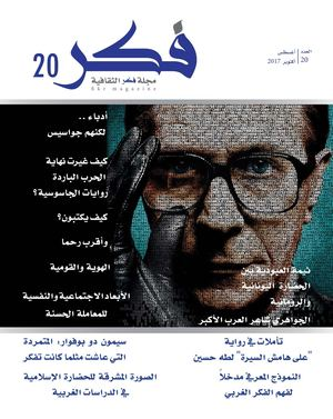 cf4bc2ccb Calaméo - Fikr Magazine 20