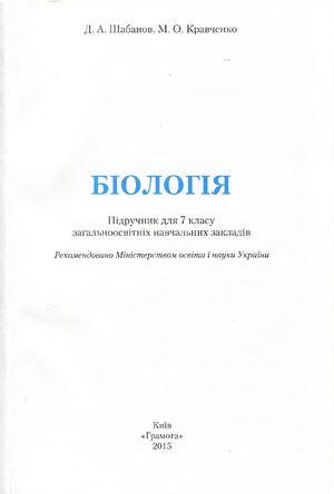 Calaméo - 7 клас. Біологія (Шабан 6f8cedf556293
