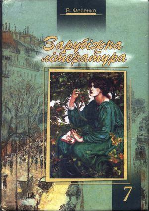 Calaméo - 7 Klas Zarubizhna Literatura Fesenko 2007 4752efbcfc8af
