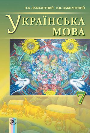 Calaméo - 7 Klas Ukrajinska Mova Zabolotnij 2015 14792b4dc0db7