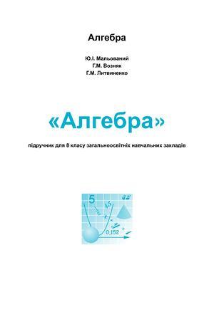 temu-gdz-9-klas-algebra-malovaniy-zavdannya-dlya-samoperevrki-biohimii-dlya-medvuzov