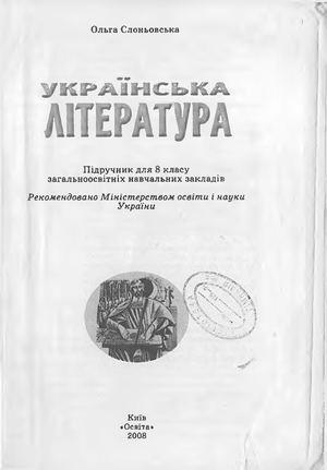 Calaméo - 8 Klas Ukrajinska Literatura Slonovska 2008 b12198ecc76b3