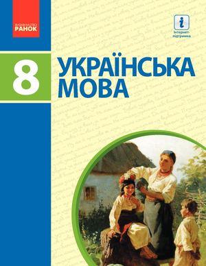 Calaméo - 8 Klas Ukrajinska Mova Pentiljuk 2016 1749806c4d66d