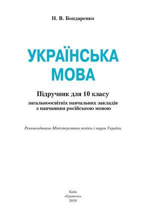 Calaméo - 10 класс. Украинский язык Bondarenko 2010 fd7591f00d24d