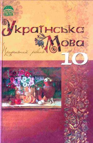 Calaméo - 10 класс. Украинский язык Pljushh 2010 2f1a9a51804c6