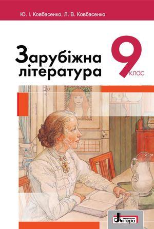 Calaméo - 9 Klas Zarubizhna Literatura Kovbasenko 2017 5b3fc09781470