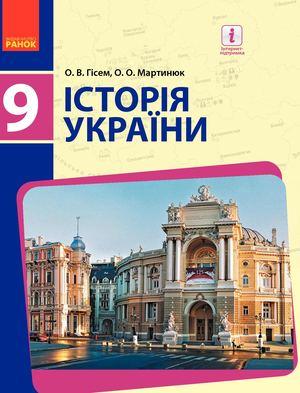 Calaméo - 9 Klas Istorija Ukrajini Gisem 2017 28a4ab4fa61a0