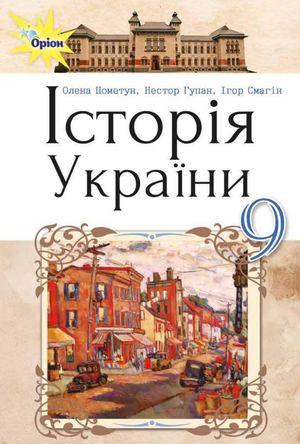 d9a7068b4f0fa1 Calaméo - 9 Klas Istorija Ukrajini Pometun 2017