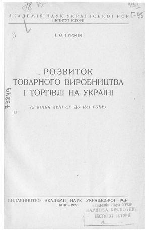Гуржій О. Розвиток товарного виробництва і торгівлі на Україні (з кінця  XVII ст. 7cfe0afba9931