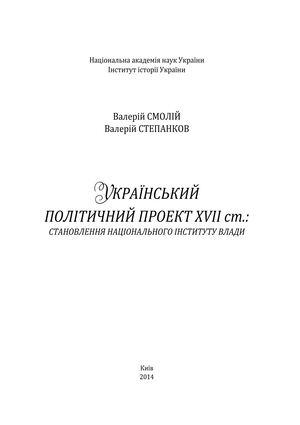 Смолій В. Український політичний проект XVII ст.  становлення національного  інституту влади 21ccec1318a8c