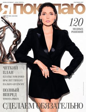 edbb08e111b Calaméo - Shopping Guide «Я Покупаю. Пермь»