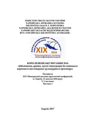 Calaméo - Короленківські читання 2016. Частина 1 2931480040d53