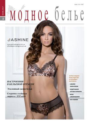 Женское белье журналы купить женское нижнее белье со скидкой