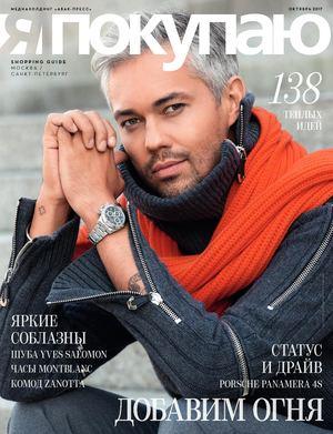 Shopping Guide «Я Покупаю. Москва - Санкт-Петербург», октябрь 2017 8752a597b5a