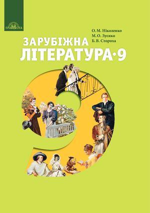 Calaméo - 9 Klas Zarubizhna Literatura Nikolenko 2017 b3f2c3f765fbc