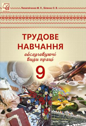 Calaméo - 9 Klas Trudove Navchannja Pelagejchenko 2017 799716401ecc6