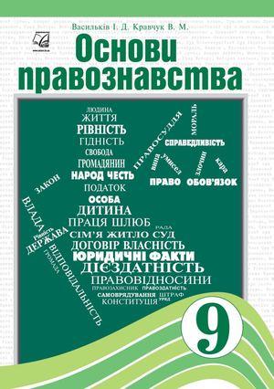 Calaméo - 9 Klas Osnovi Pravoznavstva Vasilkiv 2017 8211a9bce6d6f