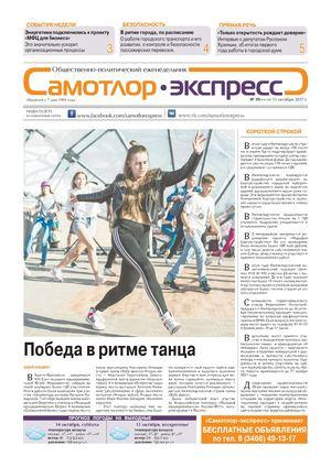 Самотлор транс авто нижневартовск