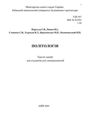 Calaméo - Політологія c637d6b27b3c7