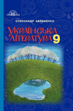 Calaméo - 9 Klas Ukrajinska Literatura Avramenko 2017 f70ffd505533c