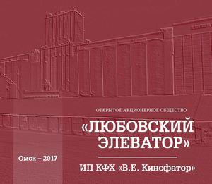 Черноглазовский элеватор омской области работа рольганга