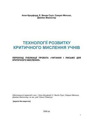 Calaméo - Free Tehnologії Rozvitku Kritichnogo Mislennja Uchnіv e4f44377c6592