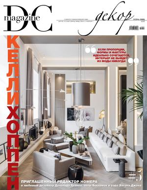 DC Decor (Autumn Winter 2017)