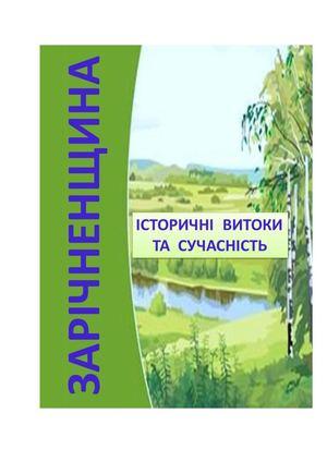 Зарічненщина  історичні витоки та сучасність населених пунктів району 27b714e90c0d2