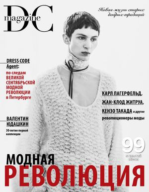 DC Magazine (Autumn Winter 2017)