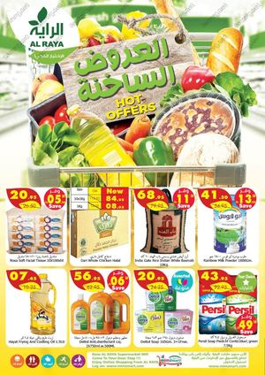 Tsawq Net Alraya Super Markets 09 11 2017