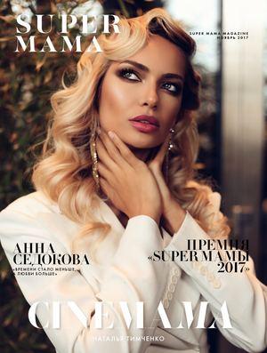 Calaméo - Super Mama Issue 8 Web 2 420b705d7c9