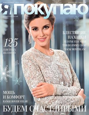 b18e489529db Calaméo - Shopping Guide «Я Покупаю. Пермь», декабрь 2017-январь 2018