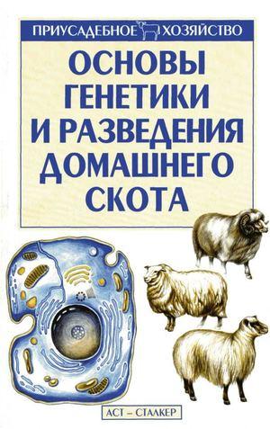 Calaméo - Основы генетики и разведения домашнего скота, Топалов Ф ...