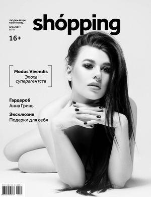 60d23b21fa6 Calaméo - Люди и вещи. Shopping. Калининград (№5