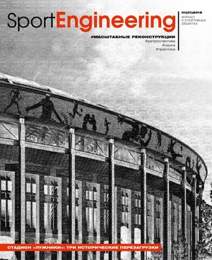 #SportEngineering 01 2016