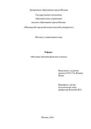 Методика фонетики и графики реферат 7872