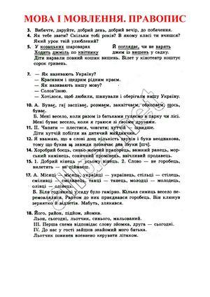 гдз 4 класс украинская мова хорошковська