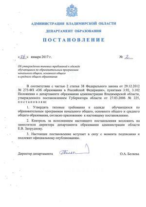 распоряжение 3200р от 31.12.15