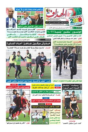 journal el khabar erriadhi pdf