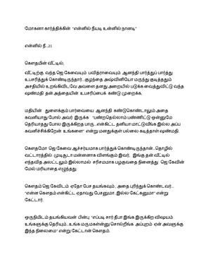 tamil romantic novels free download