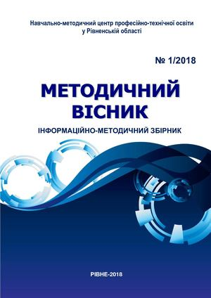 Calaméo - Методичний вісник 1 2018 - інформаційно-методичний збірник ffe23b9c71b42