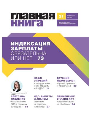 "Calaméo - Журнал ""Главная книга"", 21, 2017"