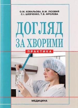 Calaméo - Догляд за хворими Ковальова bc54990a61938