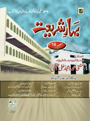 Bahar E Shariat In English Pdf