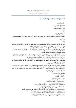 9a4c8c0f5 Calaméo - Islamic Book In Arabic Book 69